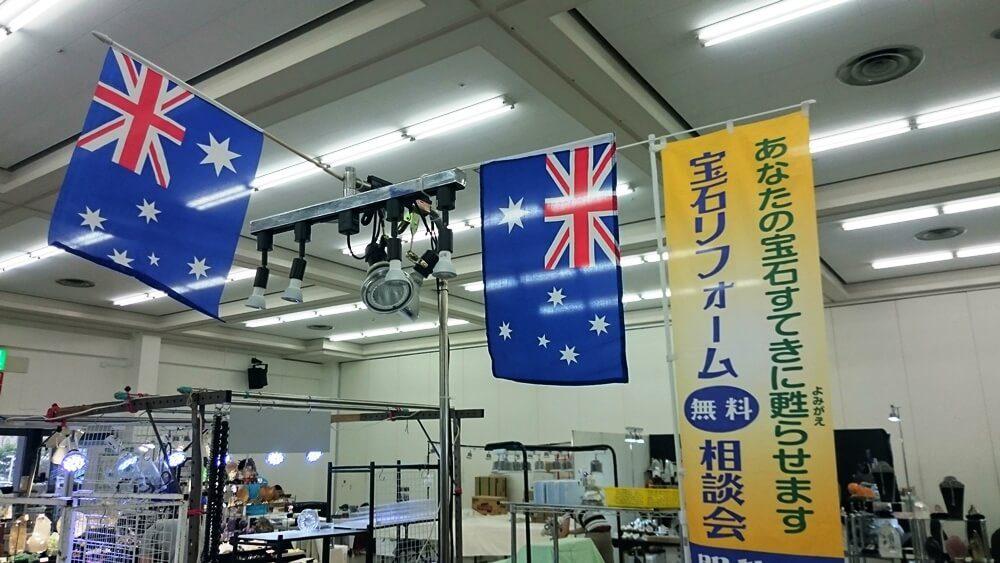 広島ミネラルショー